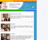 สำนักงานกฎหมายไทยนิติอินเตอร์ลอ - thainitiinterlaw.com