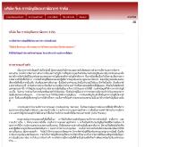 บริษัท จีเค การบัญชีและภาษีอากร จำกัด - gkacc.tarad.com