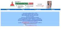 ห้างหุ้นส่วนจำกัด เธียรแอนด์ชัยเมทอล - thienandchai.com