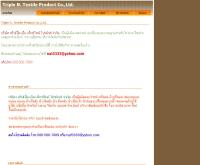 บริษัท ทริปเปิ้ล เอ็น เท็กซ์ไทล์ โปรดักส์ จำกัด - tarad.com/hotelbedding