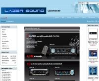 เลเซอร์ซาวนด์ - x-lazer.com