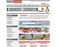 บางกอกอินเตอร์โฮสต์ - bangkokinterhost.com