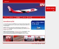 สายการบิน LTU - ltu.co.th