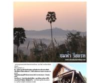 ชมฟ้า รีสอร์ท - chomfa.thiewthai.com