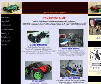 ทอมมอเตอร์ - tommotor.com