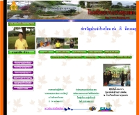 โรงเรียนบ้านบางขุนแพ่ง - khunpang.com