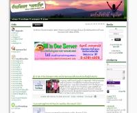 เลยเว็บดอทคอม - loeiweb.com