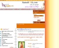 นะโมบุ๊คดอทคอม - namobook.com