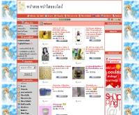 หน้าสวยหน้าใสออนไลน์ - marketathome.com/shop/beautyshoponline