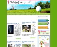 ไทยเลดี้กอล์ฟ - thailadygolf.com