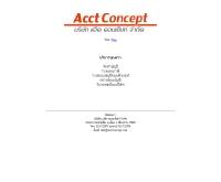 บริษัท แอ็ค คอนเซ็ปท์ จำกัด  - acctconcept.com