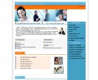 บริษัท พร้อมมูล กรุ๊ป จำกัด  - prommoon.com