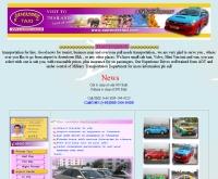 สวัสดีแท็กซี่ - sawasdeetaxi.com
