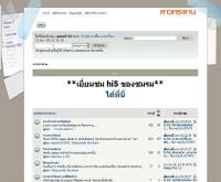 ชมรมศิลปวัฒนธรรมอีสาน มหาวิทยาลัยเทคโนโลยีพระจอมเกล้าธนบุรี - kmutt-esan.net