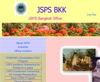องค์การส่งเสริมวิชาการแห่งประเทศญี่ปุ่น (JSPS)  - jsps-th.org