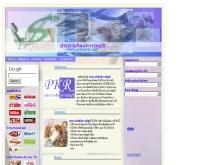 ประกายรัตน์การบัญชี - prakayrat.com