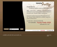 โตโยต้าพริตตี้  - toyotapretty.com