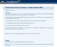 โตโยต้าธนบุรี สาขาเจริญนคร - toyotacnk.pantipmarket.com