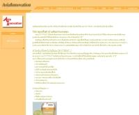บริษัท เอเชียอินโนเวชั่น จำกัด - asiainnovation.co.th