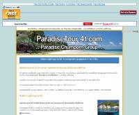 พาราไดซ์ทัวร์  - paradisetour.4t.com