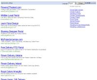 คิวปิด - cutepidflower.com