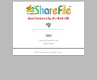 แชร์ ไฟล์ อิน ไทยแลนด์ - sharefile.in.th