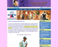 บริษัท ไอ เนิร์ซ โฮม แคร์ จำกัด - i-nursehomecare.com