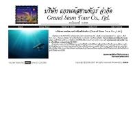 บริษัท แกรนด์สยามทัวร์ จำกัด - grandsiamtour.com