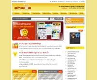 ไชโยเรดดี้เว็บ - chaiyoreadyweb.com