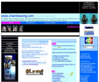 จันทรวงศ์ดอทคอม - chantrawong.com