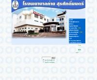 โรงพยาบาลค่ายสุรศักดิ์มนตรี มณฑลทหารบกที่ 32 จังหวัดลำปาง - rta.mi.th/4500nu