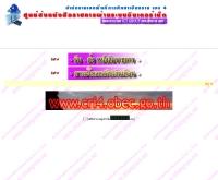 ศูนย์ส่งหนังสือทางอินเทอร์เน็ต สพท.เชียงราย เขต 4 - chiangrai4.net