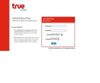 ทรูเมลล์ - truemail.co.th