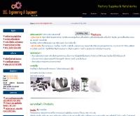 บริษัท เอสอีซี. เอ็นจิเนียริ่ง แอนด์ อีควิปเมนท์ จำกัด - sec-engineer.com