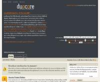 ดูโอคอร์ - duocore.tv