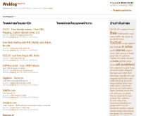 เว็บล็อก อินไทย - weblog.in.th