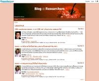 รีเสิร์ชเชอร์ - researchers.in.th