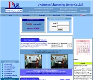 บริษัท โพรเฟสชั่นแนล แอคเคาติ้ง เซอร์วิส จำกัด - pas-acc.com