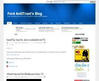 ฟอร์ดแอนตี้ทรัสท์ บล็อก - fordantitrust.com