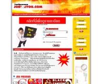 จ๊อบซียูดอทคอม - jobseeyou.com