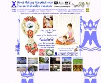 โรงแรม รอยัล แม่โขง หนองคาย - royalmekong.com