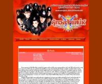 ผู้กองเจ้าเสน่ห์ - thaitv3.com/ch3/drama/sub.php?drama_id=21
