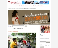 ทราเวล-อีส - travel-is.com