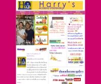 สถาบันแฮรี่ส์ ศูนย์ฝึกอบรมวิชาการผสมเครื่องดื่ม - harrybartending.com