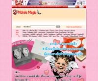 วาเลนไทน์ กับ สนุก! โมบายเมจิค - mobilemagic.sanook.com/valentine2008/