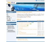 สยามวินด์ - siamwind.com