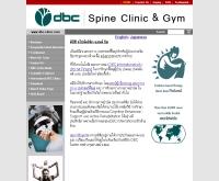 ดีบีซี สไปน์คลินิก แอนด์ ยิม - dbc-clinic.com