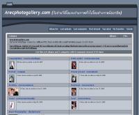 อเร็คโฟโต้แกลลอรี่ - arecphotogallery.com