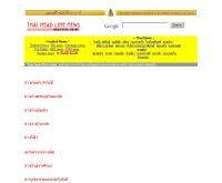 ไทยเฮดไลน์นิวส์ - thaiheadlinenews.com