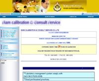 สยามคอล - siamcal.com